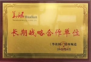 华讯网长期战略合作单位