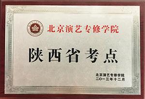 北京演艺专修学院陕西省考点