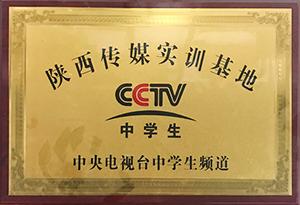 陕西省传媒实习基地